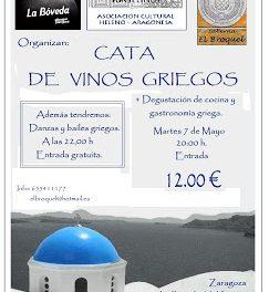 Cata-degustación de vinos griegos (martes, 7 de mayo)